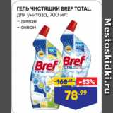 Скидка: ГЕЛЬ ЧИСТЯЩИЙ BREF TOTAL, для унитаза,  лимон/ океан