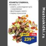 Скидка: КОНФЕТЫ СЛАВЯНКА, весовые, 1 кг: - сласть, шоколадная нуга  с карамелью - фрутландия, манго - пчелка полосатая