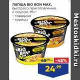 Магазин:Лента,Скидка:ЛАПША BIG BON MAX, быстрого приготовления, с соусом, 95 г: - говядина - курица