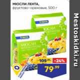 Скидка: МЮСЛИ ЛЕНТА, фруктово-ореховые, 500 г