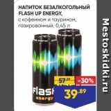 Магазин:Лента,Скидка:НАПИТОК БЕЗАЛКОГОЛЬНЫЙ FLASH UP ENERGY, с кофеином и таурином, газированный, 0,45 л