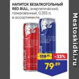 Скидка: НАПИТОК БЕЗАЛКОГОЛЬНЫЙ RED BULL, энергетический, газированный, 0,355 л, в ассортименте