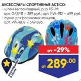 Скидка: АКСЕССУАРЫ СПОРТИВНЫЕ ACTICO: - шлем велосипедный, р-р XS–M