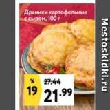 Магазин:Окей,Скидка:Драники картофельные с сыром