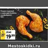Магазин:Окей,Скидка:Окорок куриный в маринад