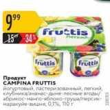Скидка: Продукт САMPINA FRUTTIS