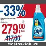 Средство для смягчения воды Calgon , Количество: 1 шт