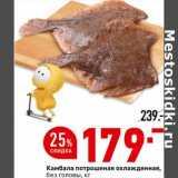Магазин:Окей супермаркет,Скидка:Камбала потрошеная охлажденная, без головы