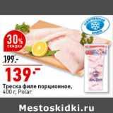 Магазин:Окей супермаркет,Скидка:Треска филе порционное, Polar