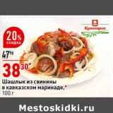 Магазин:Окей супермаркет,Скидка:Шашлык из свинины в кавказском маринаде