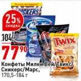 Конфеты Милки Вей / Твикс /Сникерс /Марс