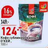 Кофе сублимированный О'КЕЙ