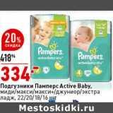 Подгузники Памперс Active Baby