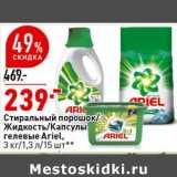 Стиральный порошок /Жидкость /Капсулы гелевые Ariel