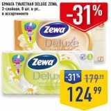 Бумага туалетная Deluxe Zewa