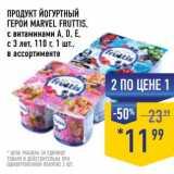 Магазин:Лента супермаркет,Скидка:Продукт йогуртный Герои Marvel Fruttis