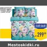 Магазин:Лента супермаркет,Скидка:Комплект постельного белья Любимая Дача + Семена