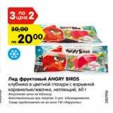 Магазин:Карусель,Скидка:Лед фруктовый ANGRY BIRDS клубника в цветной глазури с взрывной карамелью/жвачка, нетающий