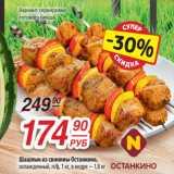 Магазин:Да!,Скидка:Шашлык из свинины Останкино, охлажденный, п/ф, 1 кг, в ведре ~ 1,8 кг