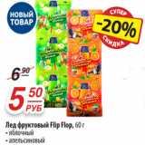 Магазин:Да!,Скидка:Лед фруктовый Flip Flop, 60 г - яблочный - апельсиновый