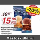 Магазин:Да!,Скидка:Мороженое пломбир Viante Vittoria, 80 г - ванильный - шоколадный