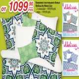 Магазин:Да!,Скидка:Комплект постельного белья Melissa by Mona Liza