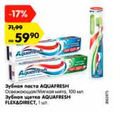 Зубная паста AQUAFRESH;