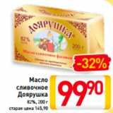 Магазин:Билла,Скидка:Масло сливочное Доярушка 82%