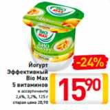 Магазин:Билла,Скидка:Йогурт Эффективный Bio Max 5 витаминов