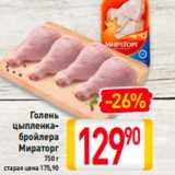 Голень цыпленка-бройлера Мираторг