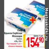 Сыр Брынза Сербская Млекара, Вес: 250 г