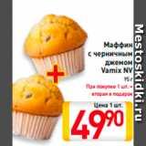 Маффин с черничным джемом Valmix NV, Вес: 95 г