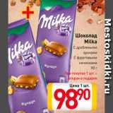 Шоколад Milka, Вес: 90 г