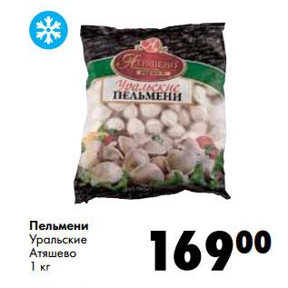 uralskie-pelmeni-magazin-pulya