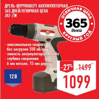 дрель 365 дней цена