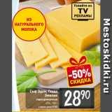 Магазин:Билла,Скидка:Сыр Эдам, Гауда Эмилия отдел деликатесов 45%