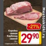 Магазин:Билла,Скидка:Корейка свиная, Карбонад свиной