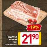 Магазин:Билла,Скидка:Грудинка свиная