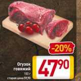 Магазин:Билла,Скидка:Огузок говяжий