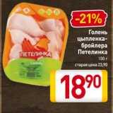 Магазин:Билла,Скидка:Голень цыпленка-бройлера Петелинка