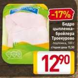 Магазин:Билла,Скидка:Бедро цыпленка-бройлера Троекурово