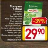 Магазин:Билла,Скидка:Приправа Kotanyi