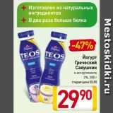 Скидка: Йогурт Греческий Савушкин в ассортименте 2%
