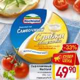 Магазин:Билла,Скидка:Сыр плавленый Hochland в ассортименте 55%