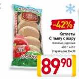 Магазин:Билла,Скидка:Котлеты С пылу с жару говяжьи, куриные
