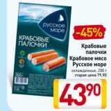 Магазин:Билла,Скидка:Крабовые палочки, Крабовое мясо Русское море