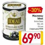 Скидка: Маслины Ideal Extra Class б/к, с/к
