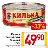 Магазин:Билла,Скидка:Килька Балтийская 5 морей