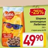 Магазин:Билла,Скидка:Шарики шоколадные Любятово