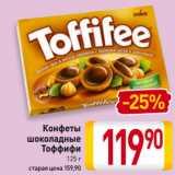 Скидка: Конфеты шоколадные Тоффифи